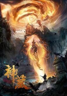 神墓2021高清海报